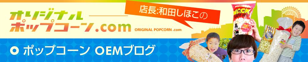 オリジナルポップコーン.com店長:和田しほこのポップコーンOEMブログ