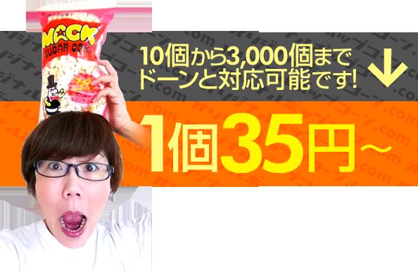 10個から3,000個までドーンと対応可能です!1個35円~
