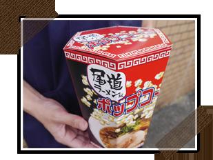 ご当地味ポップコーン(尾道ラーメン)