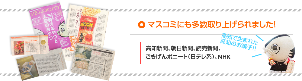 マスコミにも多数取り上げられました!、高知新聞、朝日新聞、読売新聞、こぎげんボニーと(日テレ系)、NHK