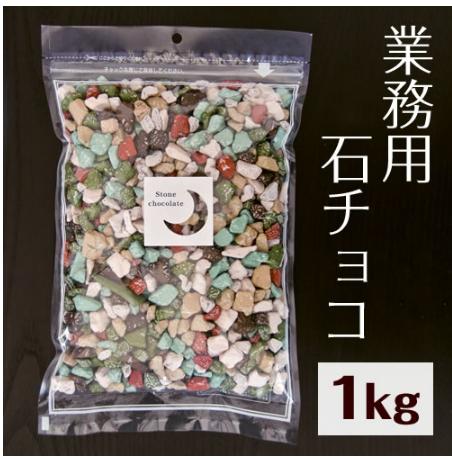 人気の石チョコ業務用