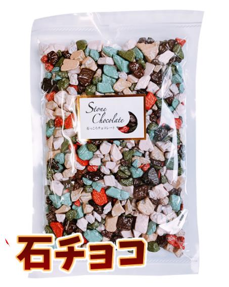あぜち食品の石チョコ