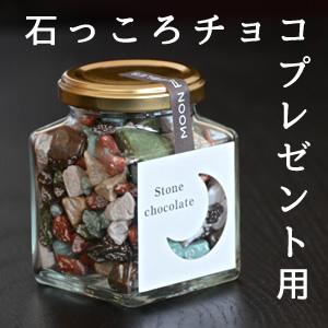 人気の石チョコ瓶入りタイプ