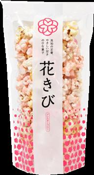 春限定のお菓子「花きび」